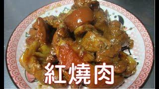 [家常菜] 紅燒肉   簡單的調味,簡單的美味