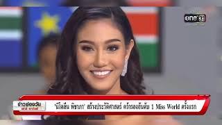 """""""นิโคลีน พิชาภา"""" สร้างประวัติศาสตร์ คว้ารองอันดับ 1 Miss World ครั้งแรกของไทย"""