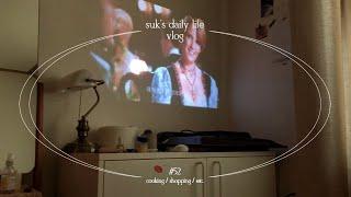 (vlog) 일상 브이로그 | 원룸 빔 프로젝터 인테리…