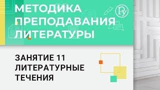 Литературные течения и литературный процесс: методика преподавания литературы — 5.1