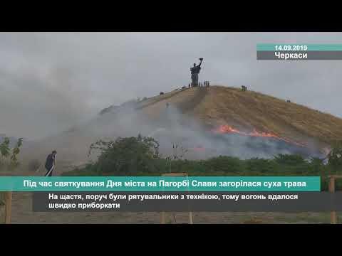 Телеканал АНТЕНА: Під час святкування Дня міста на Пагорбі Слави загорілася суха трава