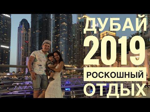 Дубай 2019. Все об отдыхе и развлечениях с семьей в ОАЭ  || Dubai 2019 City Of BILLIONAIRES