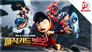 Download Video BoBoiBoy The Movie Trailer (Korean) - In South Korean Cinemas 3 March 2017 MP3 3GP MP4