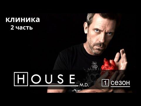 Смотреть фильмы онлайн доктор хаус 8 сезон