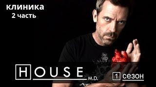 Доктор Хаус клиника 1 сезон 2 часть