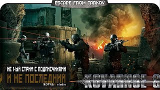 Escape From Tarkov - Субботний стрим с подписчиками. =Kovarnoe G=