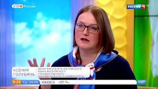 Декан ФАЯ, профессор МГЛУ Ксения Владимировна Голубина в программе 'Утро России'