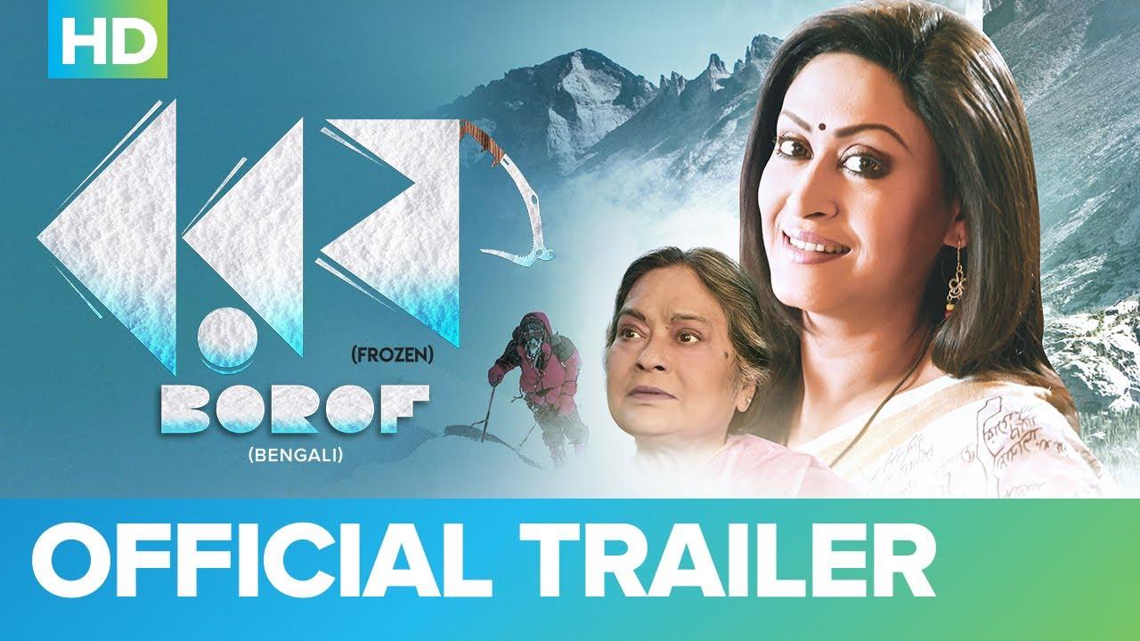 Borof Official Trailer   Indrani Haldar   Swatilekha Sengupta   Sudip Chakraborty   Eros Now