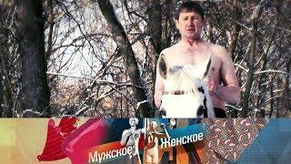 Мужское / Женское - Холостяк из Балезино. Выпуск от 20.04.2018