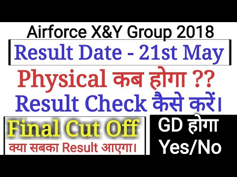 Airforce X&Y Official Result Date Declared 21st May 2018 | Result Check कैसे करें, Final Cut off X&Y