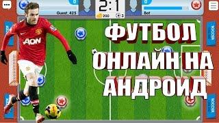 Футбол Онлайн на Андроид - обзор мобильной игры