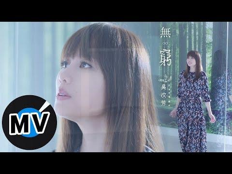 吳汶芳 Fang Wu - 無窮 Endlessness(官方版MV)- 韓劇《當你沉睡時》片頭曲、《沒有名字的女人》片尾曲、電視劇《我的男孩》插曲