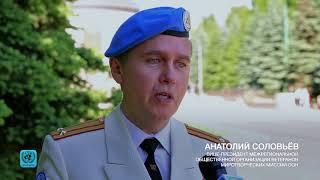 В Москве отметили 70-летие миротворческой деятельности ООН