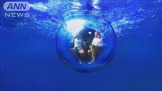 あわわっと驚く海中旅行・・・潜水艇はシャボン玉?(19/06/10)