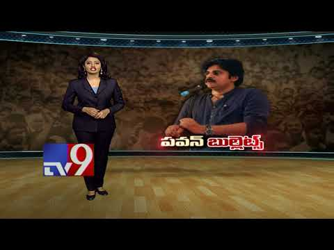 Pawan Kalyan || TDP is as corrupt as YCP - TV9 Trending