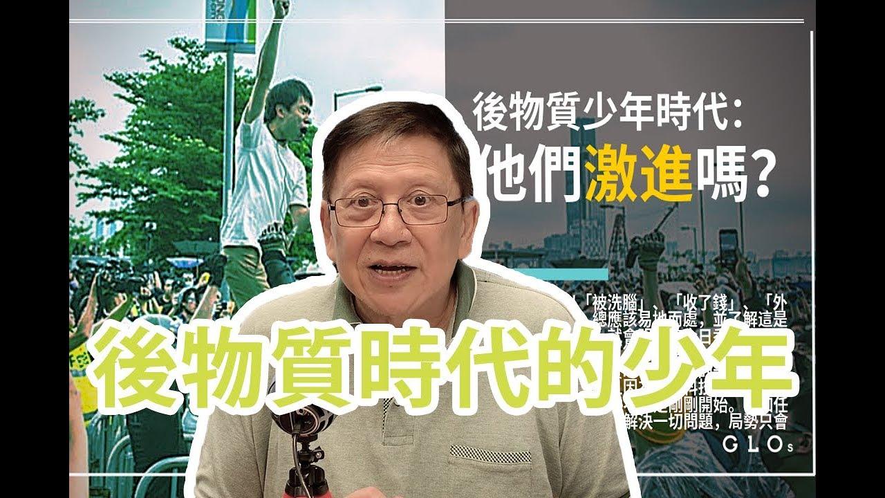 評沈旭暉《後物質少年時代:他們激進嗎?》背後的真正原因〈蕭若元:理論蕭析〉2019-07-17 - YouTube