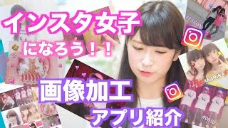 【画像加工アプリ紹介】これで私もオシャレ女子!インスタ女子になろう♡ thumbnail