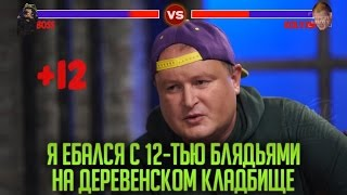 Big Russian Boss  vs Должанский(секс батл )