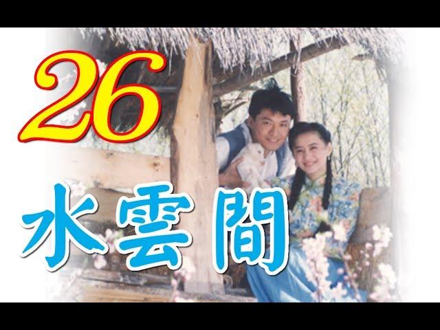 『水雲間』 第26集(馬景濤、陳德容、陳紅、羅剛等主演)-完結篇 #跟我一起 #宅在家