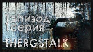 [TheRGSTALK]Последний день./1 серия(Пилотная)|СЕРИАЛ ПО СТАЛКЕР