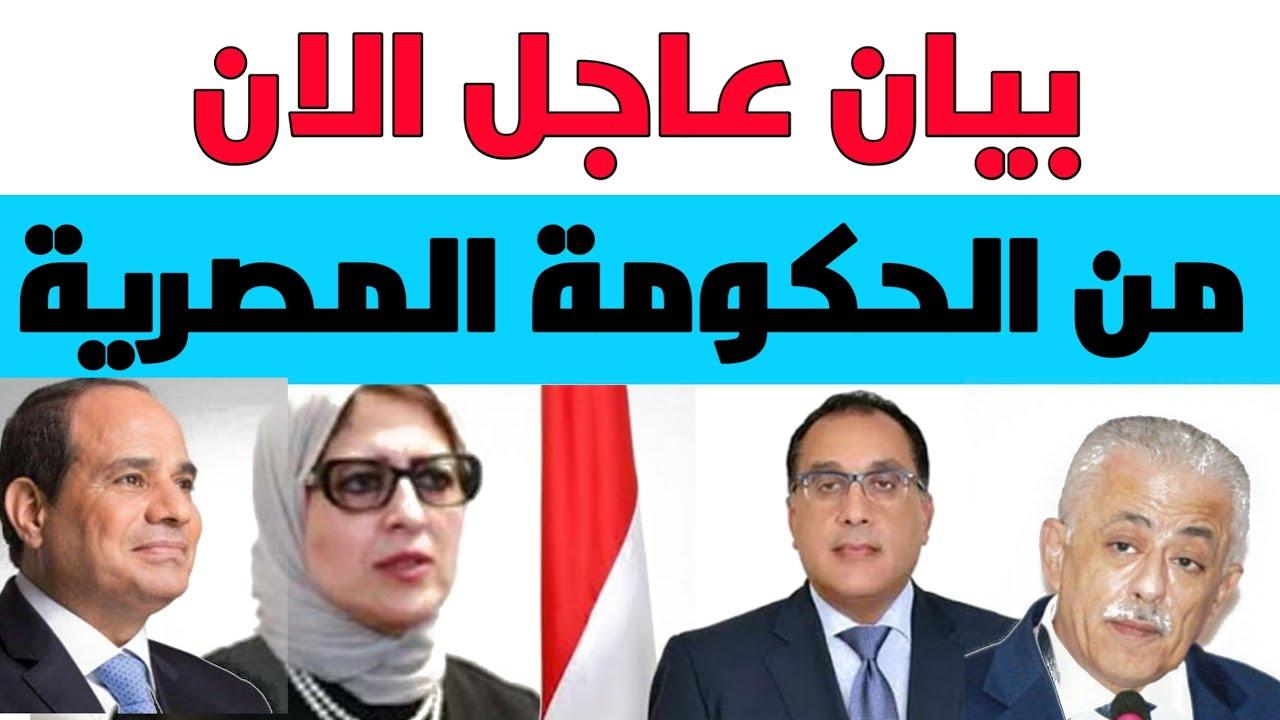 عاجل الحكومة تصدر بيان هام  لجميع المواطنين اليوم