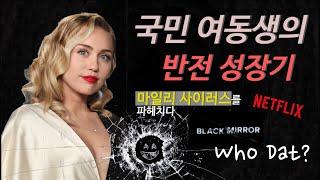 마일리 사이러스 : 국민 여동생의 반전 성장기