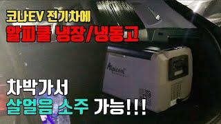 코나EV에 알피쿨 T36 냉장고 전기차 배터리로 상시 …