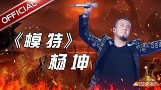 【单曲纯享】杨坤《模特》 《天籁之战》第4期【东方卫视官方高清】