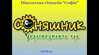"""Українознавча гра """"Соняшник"""""""