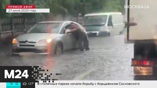 Фото Ливень затопил московские улицы в понедельник - Москва 24