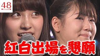【AKB48】AKB48卒業を発表した西野未姫、大和田南那がNHK紅白歌合戦出場...