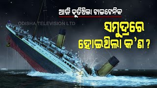Special Story | 109 Years To The Sinking Of Titanic - OTV Report