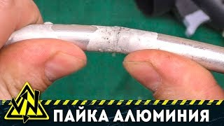видео Как паять радиатор: холодная сварка и пайка алюминия