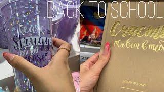 BACK TO SCHOOL 2021 Канцелярия для Универа из АШАНА Эстетичная канцелярия