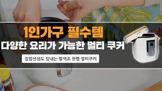 집밥선생도 탐내는 팔색조 한뼘 멀티쿠커
