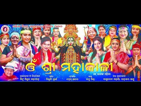 OM Sri Maha Kali Full Video II Maha Kali Mahima Odia Bhajan 2017 II Kali Puja Special 2017