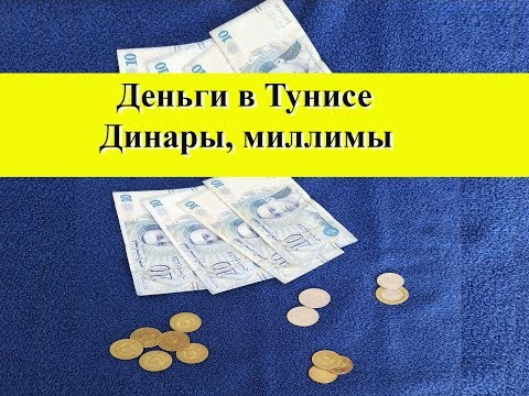 Деньги Туниса|Курсы, обмен валюты|Тунисские динары, миллимы Сусс