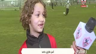 آسر طارق حامد: إن شاء الله الزمالك هيكسب الترجي 4 وبحب شيكابالا ومصطفى فتحي - زملكاوي