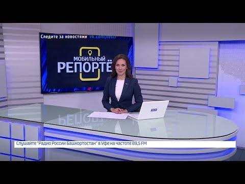 Вести-24. Башкортостан - 05.08.19