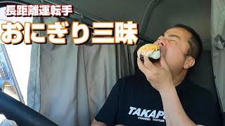 【長距離運転手の日常】豪華おにぎり三昧!美味しいのか?腹いっぱい食べてまったり過ごす運転手の一日