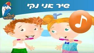 אני נקי - שיר ילדים - הופ! שירי ילדות ישראלית