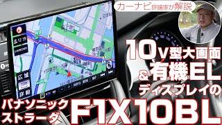 ストラーダ F1X10BLをカーナビ専門家が解説。10V型の有機ELを搭載したパナソニックの大画面カーナビ