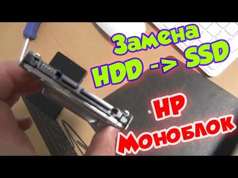 Пошаговое руководство замена HDD на SSD в HP All In One PC How-to-Upgrade