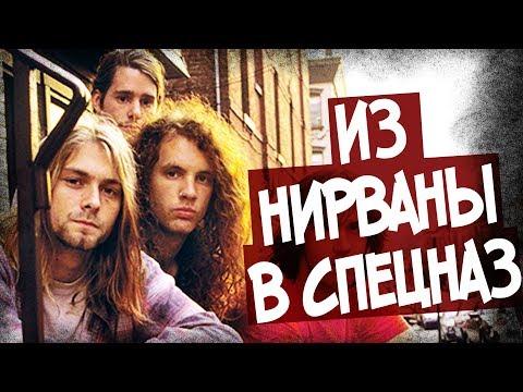 Зачем Гитарист Nirvana Ушел В Спецназ США?