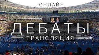Дебаты Онлайн трансляция Порошенко - Зеленский на русском. Стадион Олимпийский. 19 апреля 2019 года.