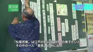 俳句界News http://haikukai.tv/ 平成25年7月3日収録。 今回は、大分県...