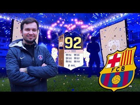 ПОЙМАЛ ЛЕГЕНДУ БАРСЕЛОНЫ 92 в HAPPYGOLUCKY  FIFA 18