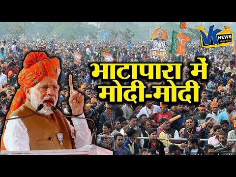 छत्तीसगढ़ से मोदी की कांग्रेस को ललकार Live| PM Modi Rally at Bhatapara, Chhattisgarh