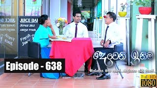 Deweni Inima | Episode 638 18th July 2019