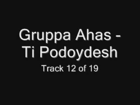 Gruppa Ahas - Ti Podoydesh (Группа Ахас - Ты подойдешь) Chastushki Частушки